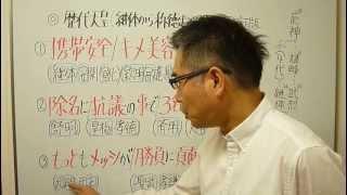 【入試対策講座】ゴロでテーマ史暗記のゴロテマです。今回は歴代天皇を...