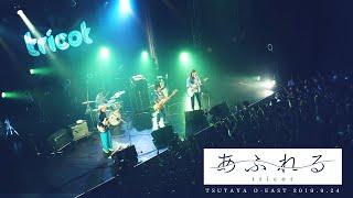 tricot「あふれる」(9才ワンマン/2019.09.24 at TSUTAYA O-EAST)YouTube Ver.