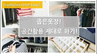 SUB) 좁은 옷장정리/서랍정리/속옷, 양말정리까지 수…