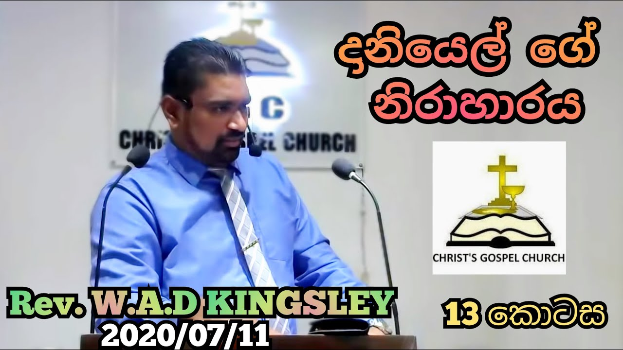 THE FASTING OF DANIEL 2020/07/11 (Day 13)