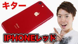 iPhone8レッドがキター!転んでiPhone大破したので買いました!