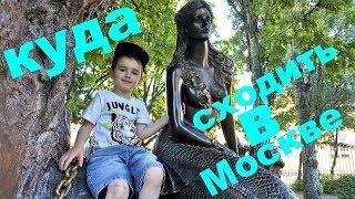 Смотреть видео КУДА СХОДИТЬ В Москве с детьми // Развлечение// контактная деревня онлайн