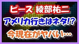 【悲報】ピース綾部祐二、アメリカ行きはネタ!? 今現在がヤバいことに...