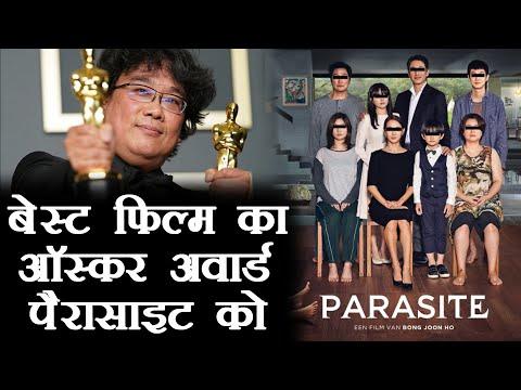पैरासाइट:-ऑस्कर-जीतने-वाली-पहली-साउथ-कोरियन-फिल्म