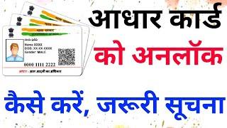 आधार कार्ड को Bio Matric Varification के लिए Lock/Unlock कैसे करें | MP Shikshak Bharti 2018