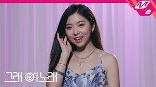 [그래 이 노래] 스텔라장(Stella Jang) - YOLO