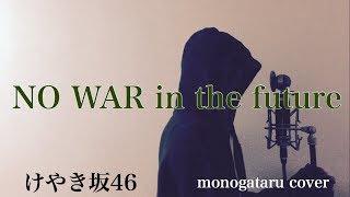 ご視聴ありがとうございます。 今回は欅坂46の「NO WAR in the future」...