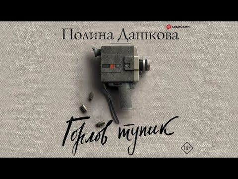 Горлов тупик | Полина Дашкова (аудиокнига)
