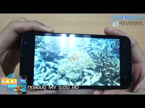 [Thaiware Review] รีวิว dtac TriNet Phone รุ่น Lion 5.0 ทดสอบดู MV ระดับ HD