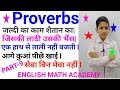 Proverb by Mayank Part 9 ENGLISH MATH ACADEMY IN Hindi For English Speaking and English Grammar