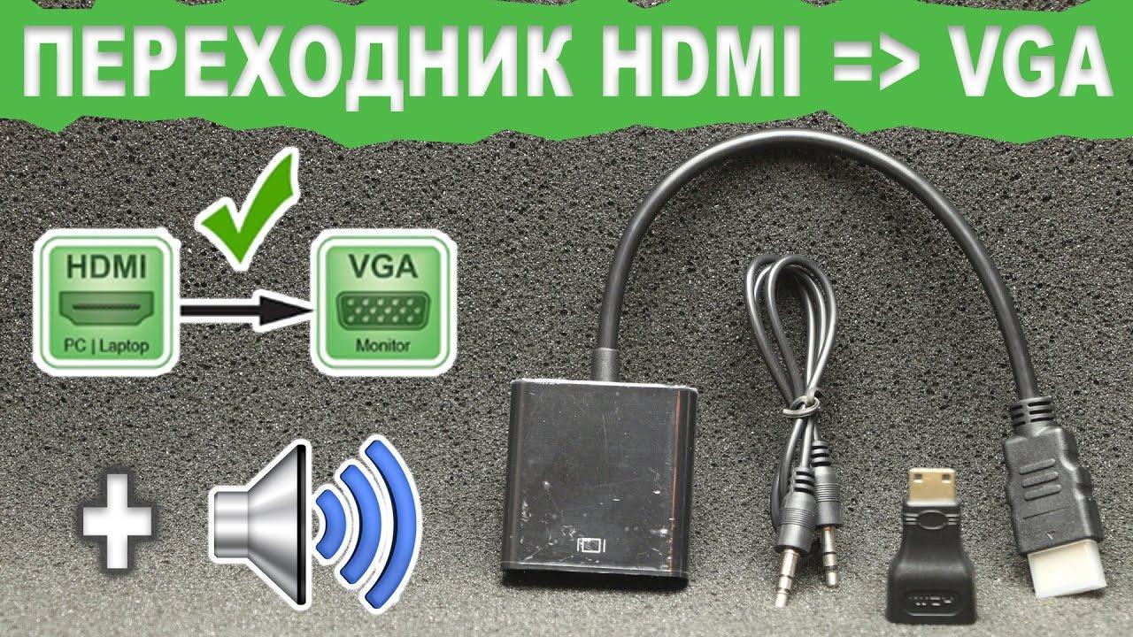 Как подключить PlayStation или XBOX к монитору с VGA.Переходник .
