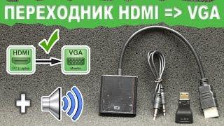 Переходник с HDMI на VGA плюс аудио - обзор и тест | Китай Ёпта(Покупал на АЛИЭКСПРЕСС HDMI на VGA: https://goo.gl/ltgIPH ▻ mini HDMI to HDMI https://goo.gl/EdL2lv #aliexpress #алиэкспресс #посылкискитая..., 2016-11-21T08:59:00.000Z)