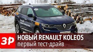 Renault Koleos 2017 - первый тест