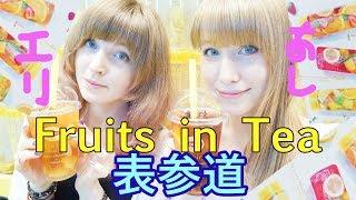 【えりあし】美味しい!Fruits in Tea表参道!リプトンティーをカスタマイズしてみた!