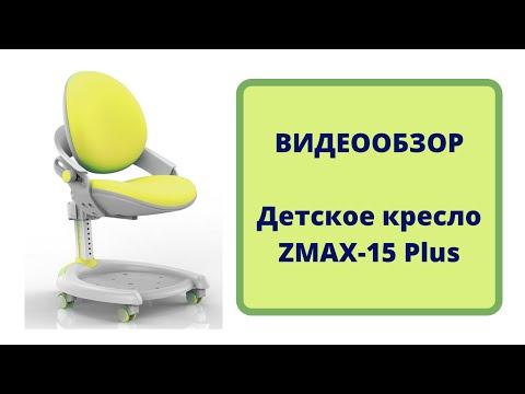 Детское кресло Mealux Z Max 15 Plus