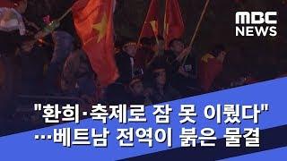 """""""환희·축제로 잠 못 이뤘다""""…베트남 전역이 붉은 물결 (2018.12.16/뉴스데스크/MBC)"""