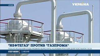 Стоимость газа для Украины теперь будет привязана к ценам на газовой бирже Европы