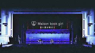 Maison book girl / 長い夜が明けて / 2019.4.14 - Solitude HOTEL 7F -