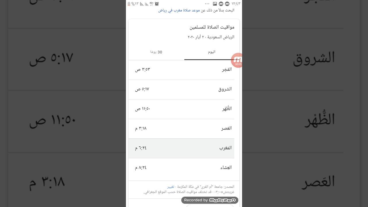 موعد اذان صلاة الفجر في رياض 2/5/2020 - YouTube