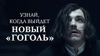 Гоголь. Вий с 5 апреля