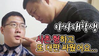 [아싸대학생] 우선이의 반항에 폭발하는 사촌 형(성용).mp4
