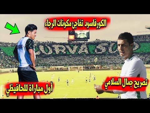 آخر أخبار الرجاء الرياضي : رسميا عودة المايسترو الحافيظي - رسالة الكورفا سود - تصريح جمال السلامي