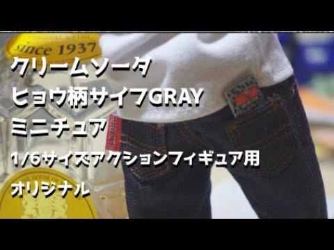 クリームソーダ ヒョウ柄サイフGRAY  ミニチュア 1/6サイズアクションフィギュア用オリジナル