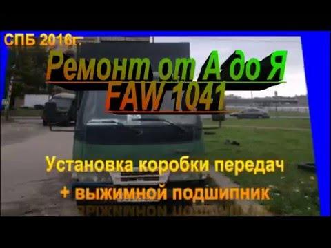 видео: Установка вручную коробки передач + выжимной подшипник faw 1041