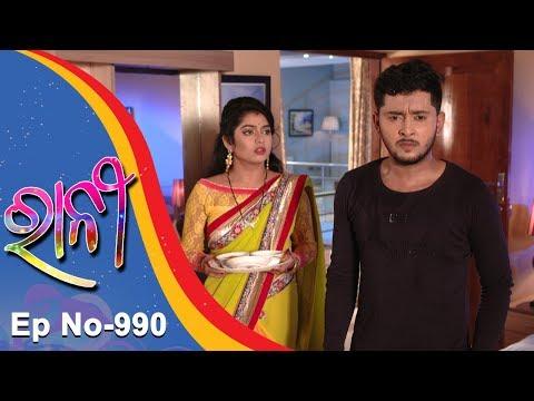 Ranee | Full Ep 990 | 13th August 2018 | Odia Serial - TarangTV