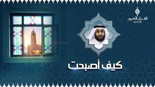 كيف أصبحت مع الشيخ منصور الكواري ،، بعنوان: من وصايا الرسول صلى الله عليه وسلم