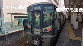 【和歌山シャトル】JRと南海の中心駅を結ぶ地味な路線に乗ってきた