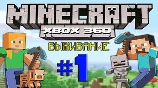 Minecraft XBOX 360 выживание #1 Строим дом.