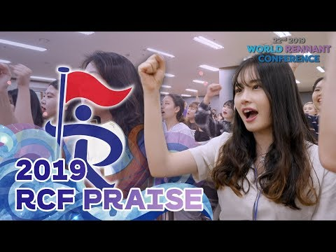2019 RCF 찬양 (Remnant Culture Festival Praise)