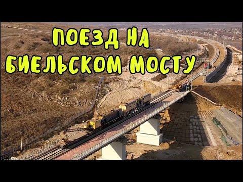 Крымский мост(15.11.2019)На Биельском