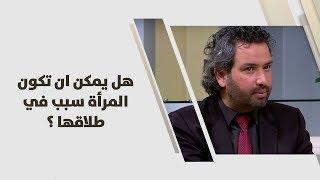 د. خليل الزيود -  هل يمكن ان تكون المرأة سبب في طلاقها ؟