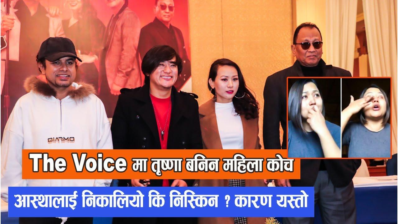 The Voice of Nepal 3 मा Trishna Gurung बनिन महिला कोच   आस्थालाई निकालियो कि निस्किन ? कारण यस्तो  