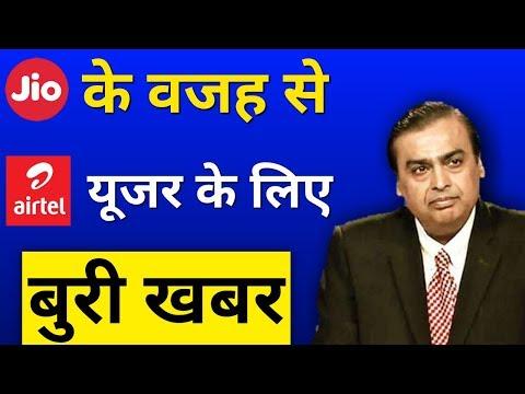 Airtel Ki Latest Update - Life Time Validity aur nehi milega | Balance ke sath bhi nehi hoga Call