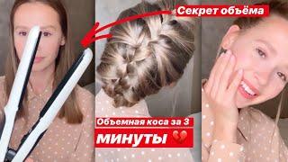 Объемная коса своими руками за 3 минуты! ❤️ Главное знать секрет 🤭