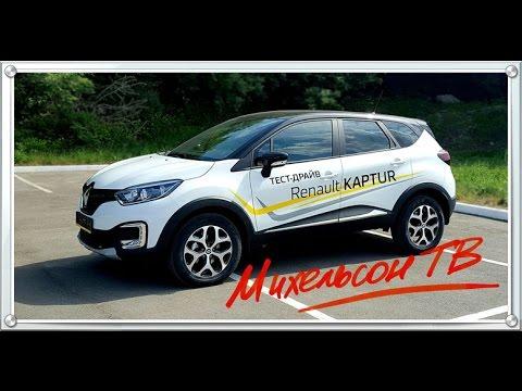 New Renault Kaptur первые впечатления от Александра Михельсона