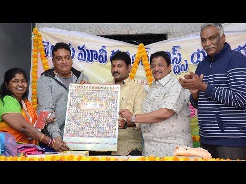 Telugu Movie Dubbing Artists Union Calendar Launch | Tammareddy Bharadwaj | C Kalyan | Top Telugu TV