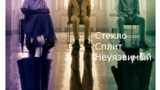 Стекло/Сплит/Неуязвимый (ОБЗОР)/(ТРЕЙЛЕР)
