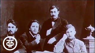 Четыре года из жизни А.П.Чехова (1976)