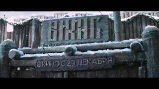 """Данила Козловский """"Викинг"""""""