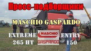 Заготовка сена/ Пресс-Подборщик от итальянской компании Maschio Gaspardo