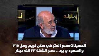 الحسينات:سعر المتر في سكن كريم وصل 265 والسعودي يرد .. سعر الشقة 23 الف دينار