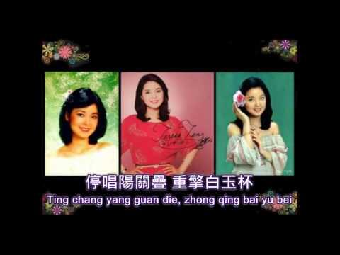 何日君再來 He ri jun zai lai - 鄧麗君 Teresa Teng Karaoke