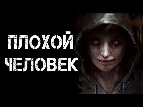 ПЛОХОЙ ЧЕЛОВЕК   Страшные истории   Страшилки