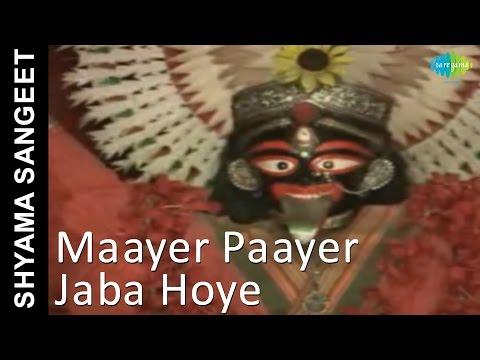 Maayer Paayer Jaba Hoye | Shyama Sangeet | Pannalal Bhattacharya
