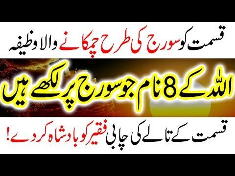 Qismat Kholne Ka Wazifa Har Hajat Ka Azmoda Amal Dua Allah's Name Peer e Kamil Wazaif