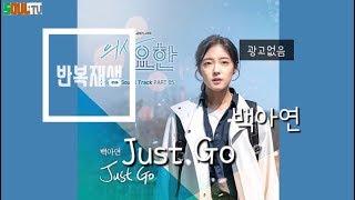 [1 hour]  k-pop 백아연 (Beak A Yeon) - Just Go . 가사있음